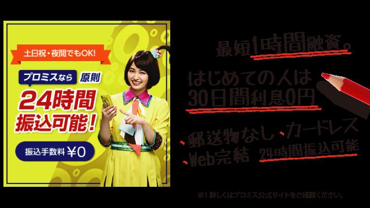 プロミスのバナー画像。画像の文字は、土日祝・夜間でもOK!プロミスなら原則24時間振込可能!振込手数料¥0。